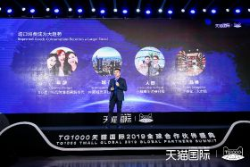 Tmall moves to boost China imports