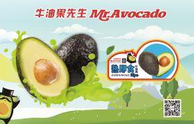 Mr Avocado and Aldi China launch co-branded avocados